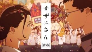 サザエ&マスオの青春「劇場版アイカツ!」