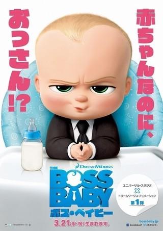 スーツを着こなしドヤ顔!「ボス・ベイビー」