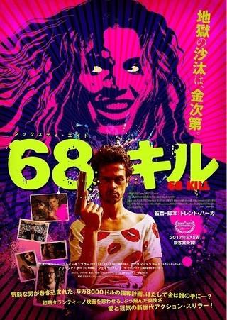 愛・金・狂気のアクション スリラー「68キル」「68キル」