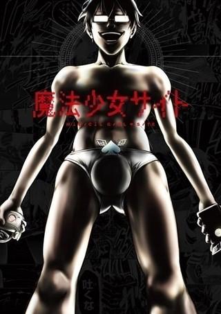 「魔法少女サイト」ティザービジュアル「東京喰種 トーキョーグール」