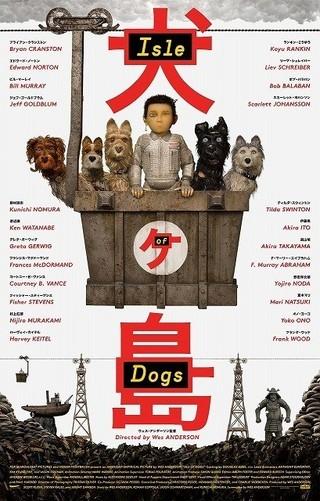 日本が舞台!少年と犬たちの大冒険を描く「犬ヶ島」
