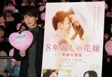 佐藤健、熱烈ファン相手に「8年越しの花嫁」胸キュンシーンを再現!