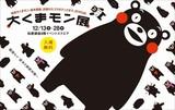 等身大くまモンなど150点展示「大くまモン展」12月13日開催!熊本の復興支援