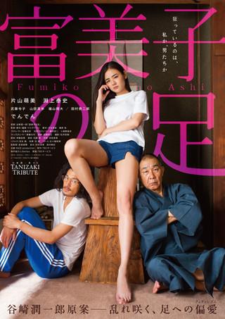 2018年2月10日公開「富美子の足」