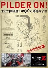 """ついに""""パイルダーオン""""が実現?「劇場版 マジンガーZ」4DX版ポスター公開"""