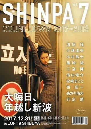 「SHINPA vol.7」イメージ ガールの松本穂香