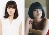 押見修造の実体験漫画が映画化決定!南沙良&蒔田彩珠W主演で18年7月公開