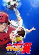 「キャプテン翼」18年4月に再アニメ化 三瓶由布子、鈴村健一ら出演で原作漫画を一から描く