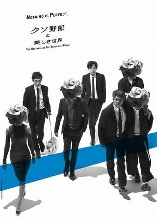 稲垣吾郎&草なぎ剛&香取慎吾とタッグ!「クソ野郎と美しき世界」