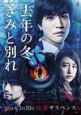 「m-flo」15年ぶりにオリジナルメンバーで活動!岩田剛典主演映画のバラードを書き下ろし