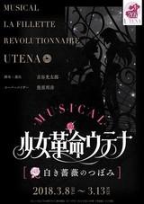 「少女革命ウテナ」ミュージカル化決定