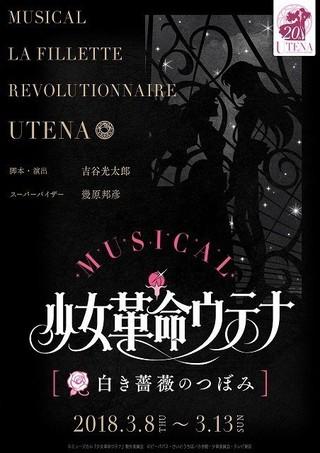 「少女革命ウテナ」ミュージカル化決定「少女革命ウテナ アドゥレセンス黙示録」