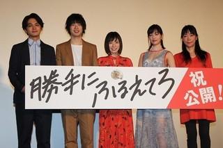 公開初日に感無量の面持ちの松岡茉優ら「勝手にふるえてろ」