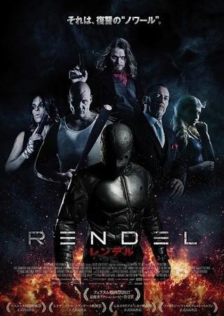 フィンランド初のスーパー ヒーロー映画が日本上陸!「RENDEL レンデル」