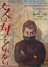 「大人は判ってくれない」など名作ポスターがずらり 新潟で「野口久光 シネマ・グラフィックス」展