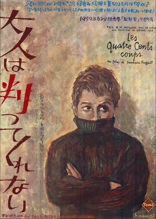 野口久光「大人は判ってくれない」ポスター(日本公開1960年)「大人は判ってくれない」
