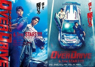 ティザービジュアル(左)とスピカビジュアル「OVER DRIVE オーバードライブ」