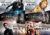 「ダークタワー」がナニワ色に染まる?衝撃のコラボポスター公開