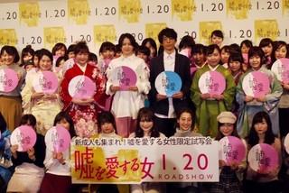 女性限定試写会に登壇した 長澤まさみと高橋一生「嘘を愛する女」