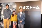 気象予報士・森田正光「ジオストーム」は「気象の集大成映画」 依田司は独創性に太鼓判