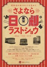 「さよなら日劇ラストショウ」ラインナップ第2弾発表!ゲストに近藤真彦、周防正行監督ら集結
