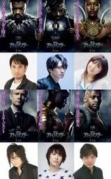 「ブラックパンサー」吹き替え版に津田健次郎、中井和哉ら新規参戦!
