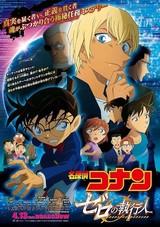 「名探偵コナン」劇場版第22弾、最も壮大なビジュアル披露!真実を暴く者VS正義を貫く者