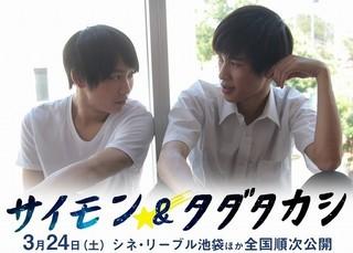 3月24日から公開「サイモン&タダタカシ」