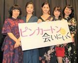 """女優5人そろえば迫力は「和製セックス・アンド・ザ・シティ」!監督の失言に""""総口撃"""""""