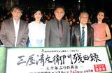 北大路欣也、主演ドラマの3作連続銀幕上映に万感「多くのファンに支えられてこそ」