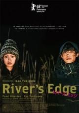 11年ぶりの快挙!「リバーズ・エッジ」ベルリン映画祭パノラマ部門オープニング作品に