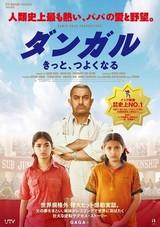 世界興収340億円の大ヒット!レスリング×インド映画「ダンガル」4月6日日本公開決定