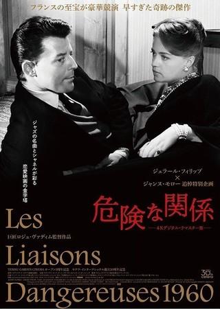 互いの恋愛を報告して 楽しむブルジョワ夫婦描く「危険な関係(1959)」