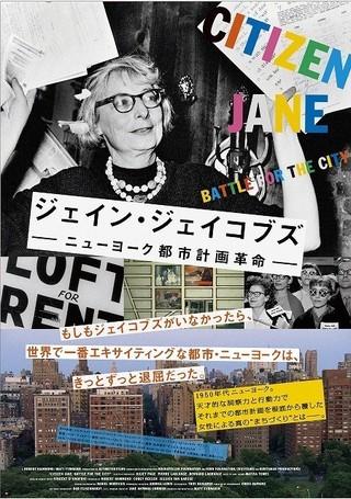 「ジェイン・ジェイコブズ ニューヨーク都市計画革命」ビジュアル