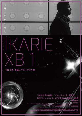 カンヌで披露されたデジタルリマスター版を上映「イカリエ-XB1」