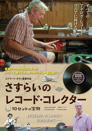 「さすらいのレコード・コレクター 10セントの宝物」ビジュアル「さすらいのレコード・コレクター 10セントの宝物」