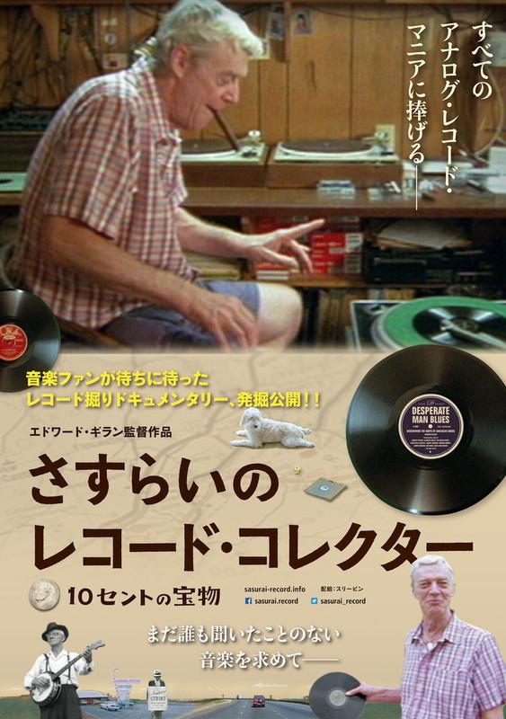 「さすらいのレコード・コレクター 10セントの宝物」ビジュアル