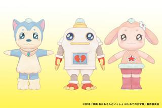 人形劇「ガラピコぷ~」はアニメーションに!「映画 おかあさんといっしょ はじめての大冒険」