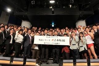 アイドルグループを結成!