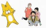 """キスマイ北山宏光、衝撃の""""猫姿""""を披露 初主演映画「トラさん」場面写真"""
