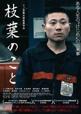 新鋭・二ノ宮隆太郎が監督&主演で描く劇場デビュー作「枝葉のこと」5月公開決定!