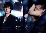 松坂桃李が「僕を、買ってください。」 「娼年」ポスター2種公開