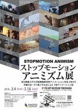 「ニャッキ!」作者と東京藝大卒業生らによる立体アニメーション展が横浜で開催