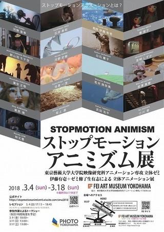 ストップモーションアニメーションの現在にスポットを当てた展覧会「犬ヶ島」