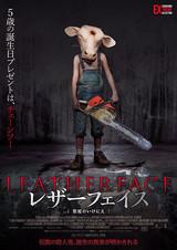 「悪魔のいけにえ」前日譚、「レザーフェイス」日本版予告公開
