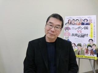 原一男監督「ニッポン国VS泉南石綿村」