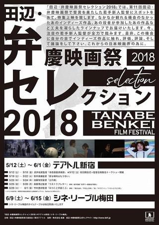 「田辺・弁慶映画祭セレクション2018」チラシ「赤色彗星倶楽部」