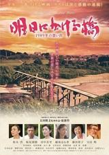 鈴木杏主演で袋井花火大会描く「明日にかける橋」メイン写真披露!公開は6月30日に