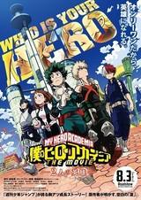 劇場版「僕のヒーローアカデミア」物語が判明!新ビジュアル披露、公開日は8月3日に決定