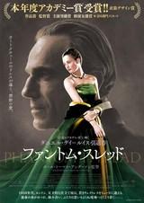 「ファントム・スレッド」、オスカー受賞の衣装が彩る本ポスター公開